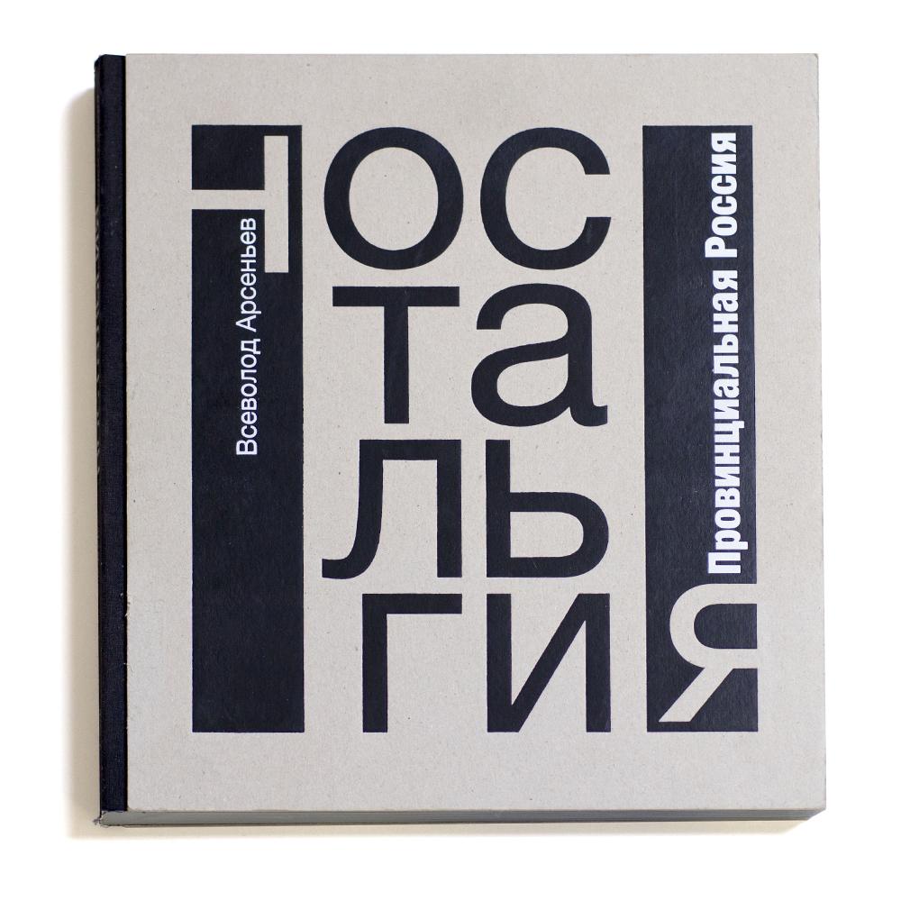 альбомы для фотографий арсеньев
