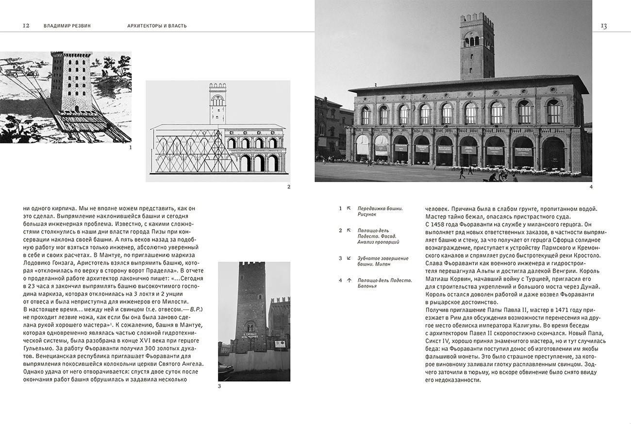 arhitektory-i-vlast-3