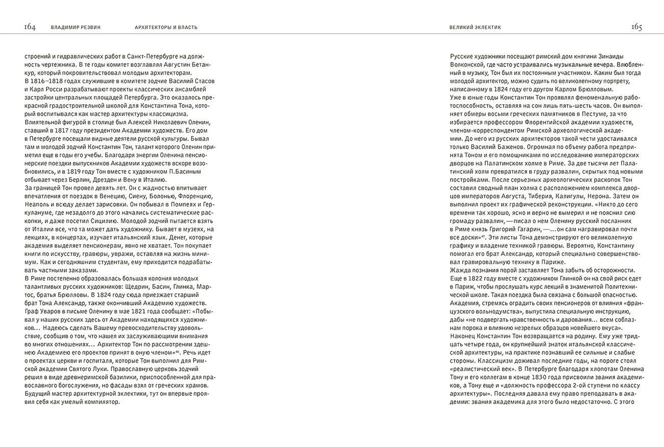arhitektory-i-vlast-5