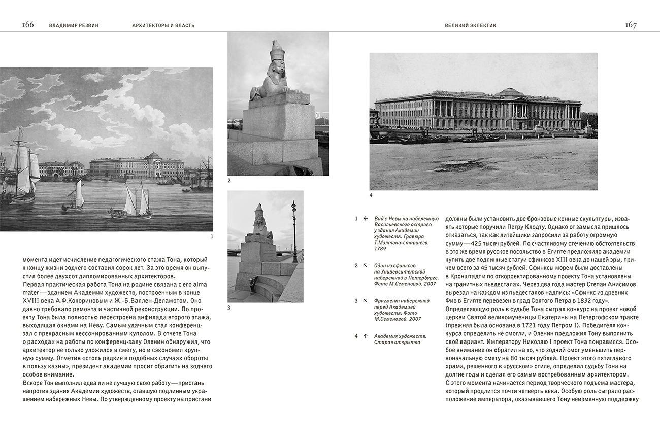 arhitektory-i-vlast-6