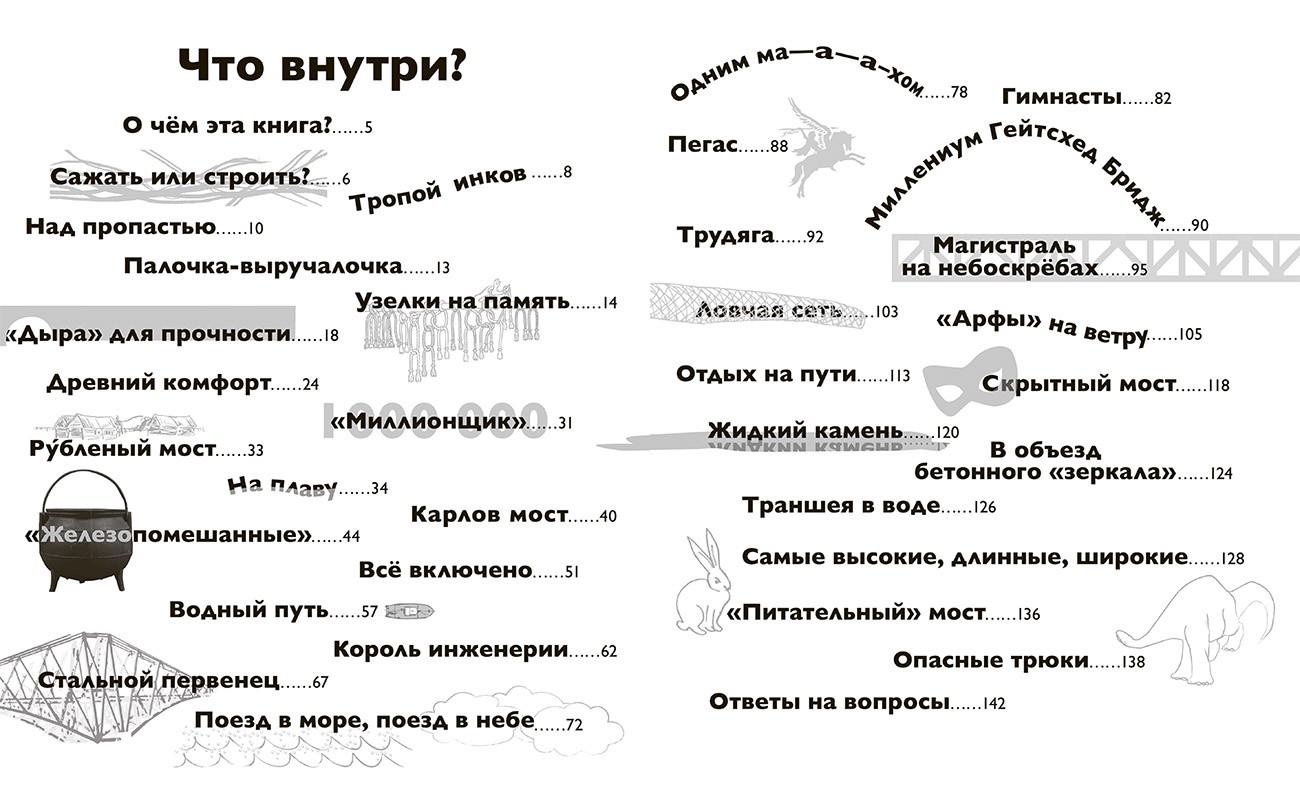 detyam-mosty-1