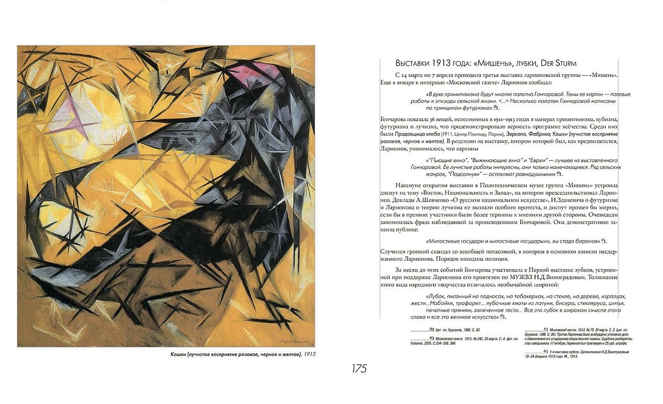 goncharova-4