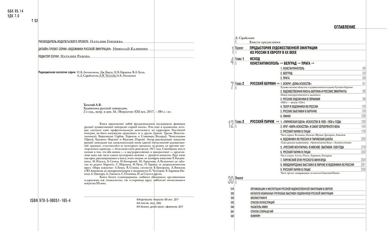 hudojnikirusskoiemigracii-1