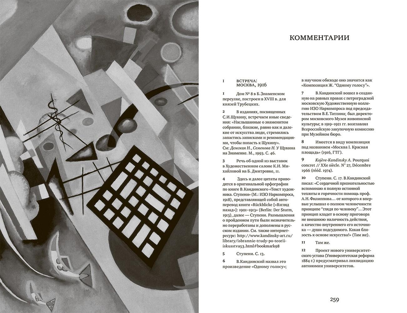 kandinsky-7