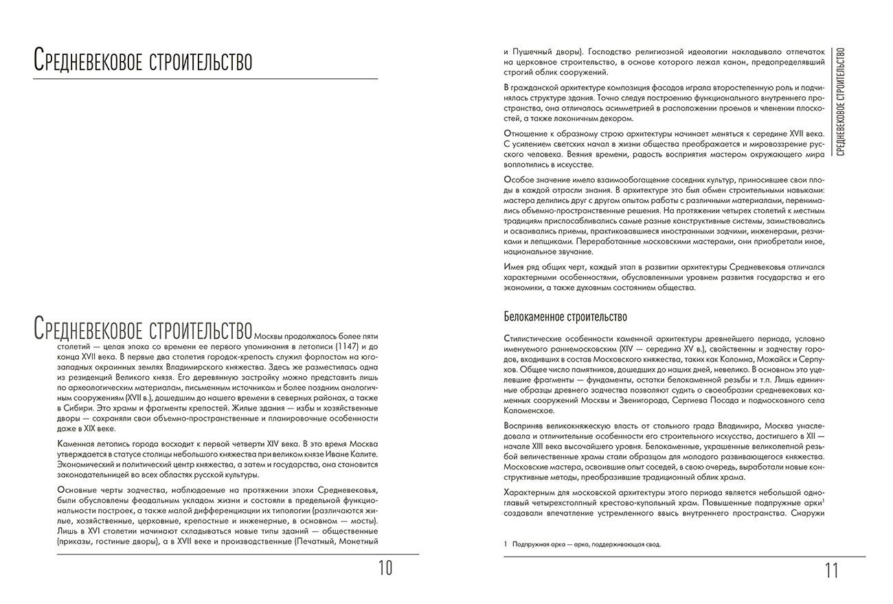 stili-moskovskoy-arhitektury-1