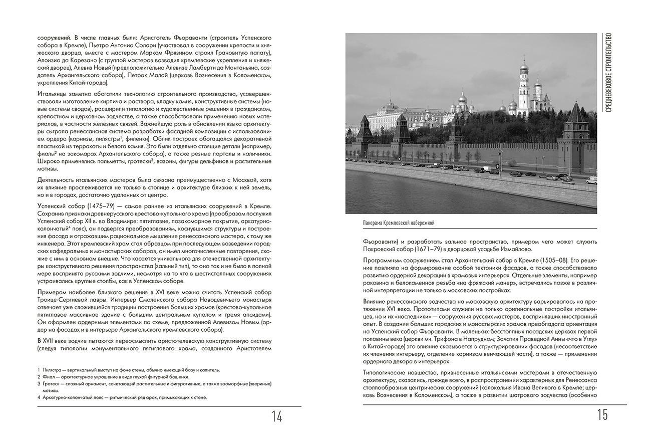 stili-moskovskoy-arhitektury-3