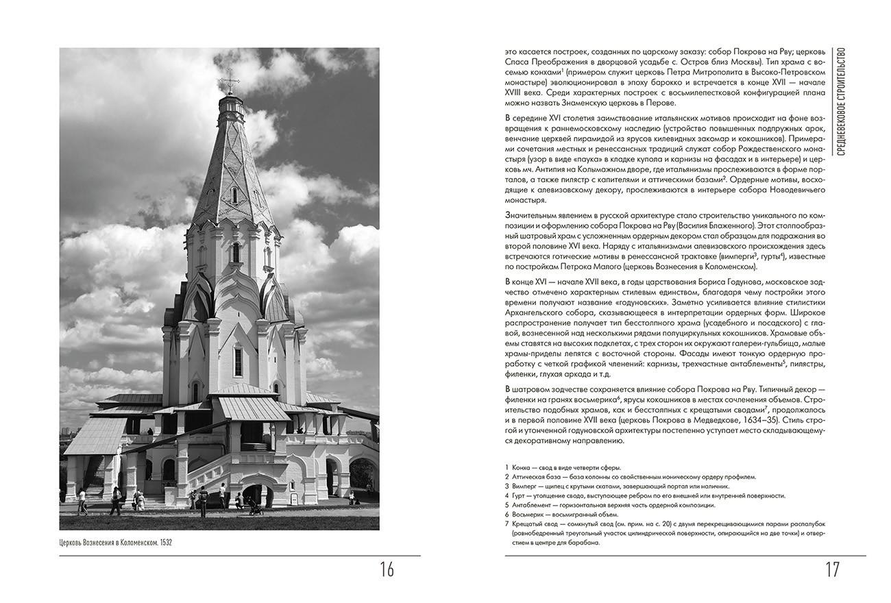 stili-moskovskoy-arhitektury-4
