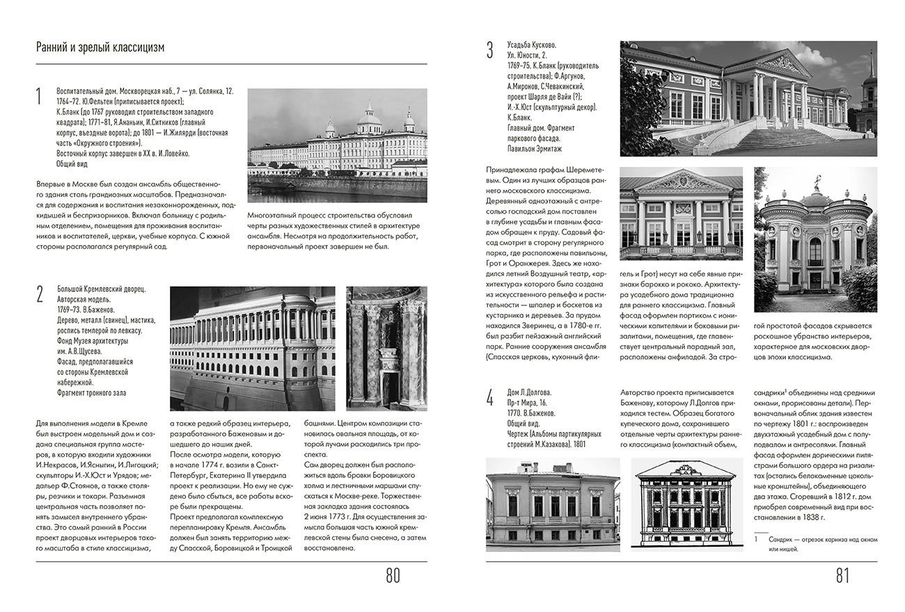 stili-moskovskoy-arhitektury-5