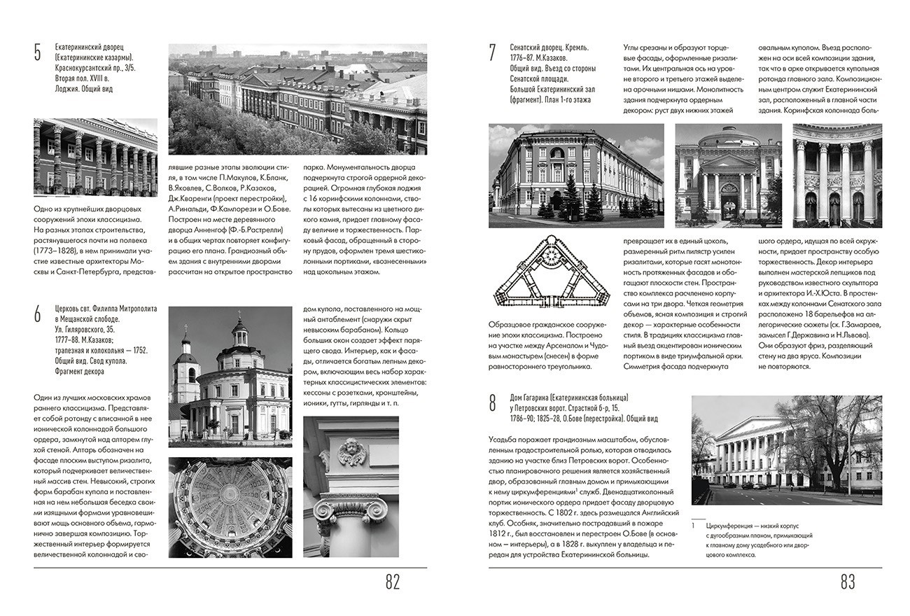 stili-moskovskoy-arhitektury-6