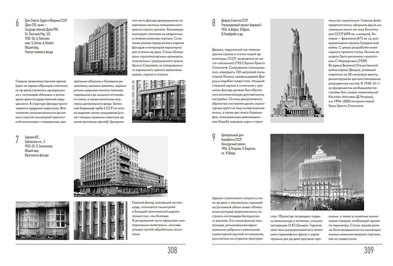 stili-moskovskoy-arhitektury-8
