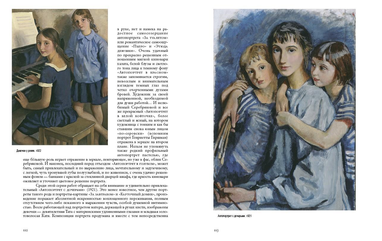 112-113_Srebryakova_site