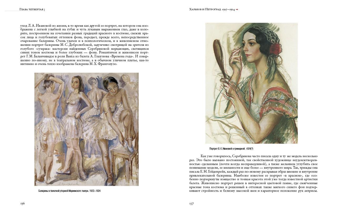 136-137_Srebryakova_site